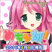 めちゃ婚!3月25日発売!-onomatope*