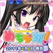 めちゃ婚!4月8日発売!-onomatope*