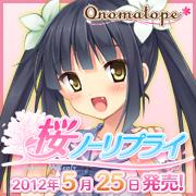 桜ノーリプライ-onomatope*