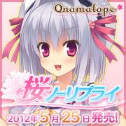 桜ノーリプライ2012年春発売予定−onomatope*